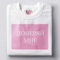 Доверяй мне розовый фон