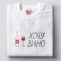 Хочу вино