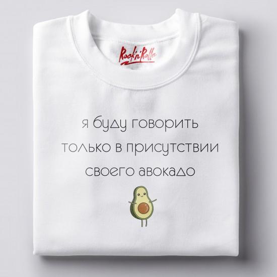 Буду говорить при авокадо