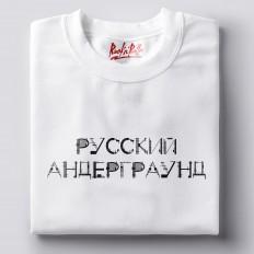 Русский андерграунд