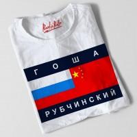 """Футболка """"Гоша Рубчинский"""""""