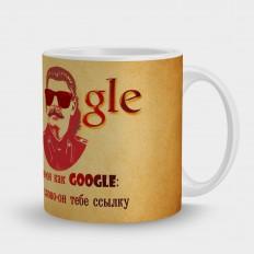 Googlle (Сталин)